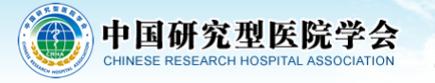中国研究型医院学会